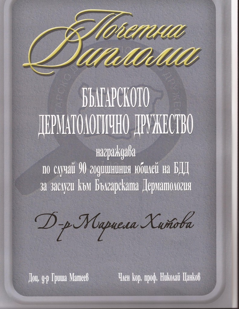 д-р Хитова получи почетна диплома от Българското Дерматологично Дружество